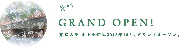 GRAND OPEN! 東京大学 山上会館に2018年10月、グランドオープン。
